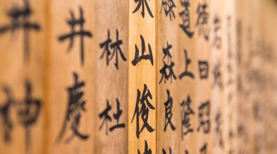 Caratteri giapponesi
