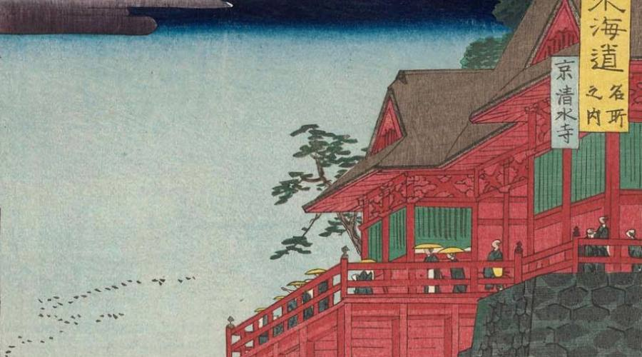 Hiroshige: Kyoto Kiyomizu Temple