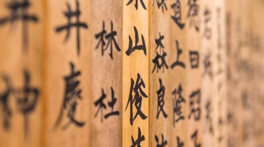 Caratteri giapponesi in un tempio di Nara
