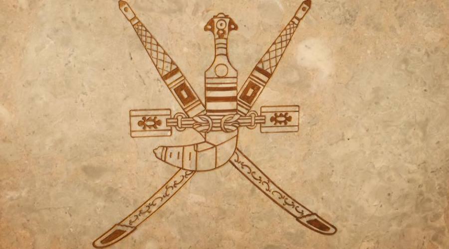 Il Simbolo dell'Oman